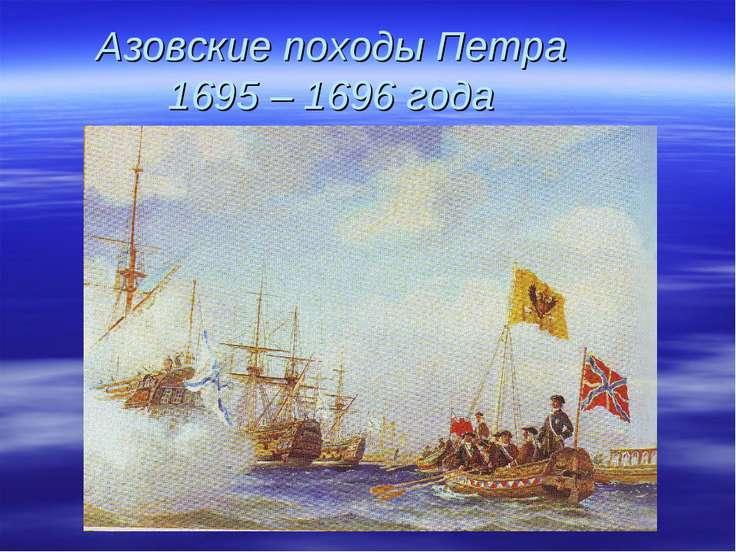 Азовские походы Петра 1695 – 1696 года