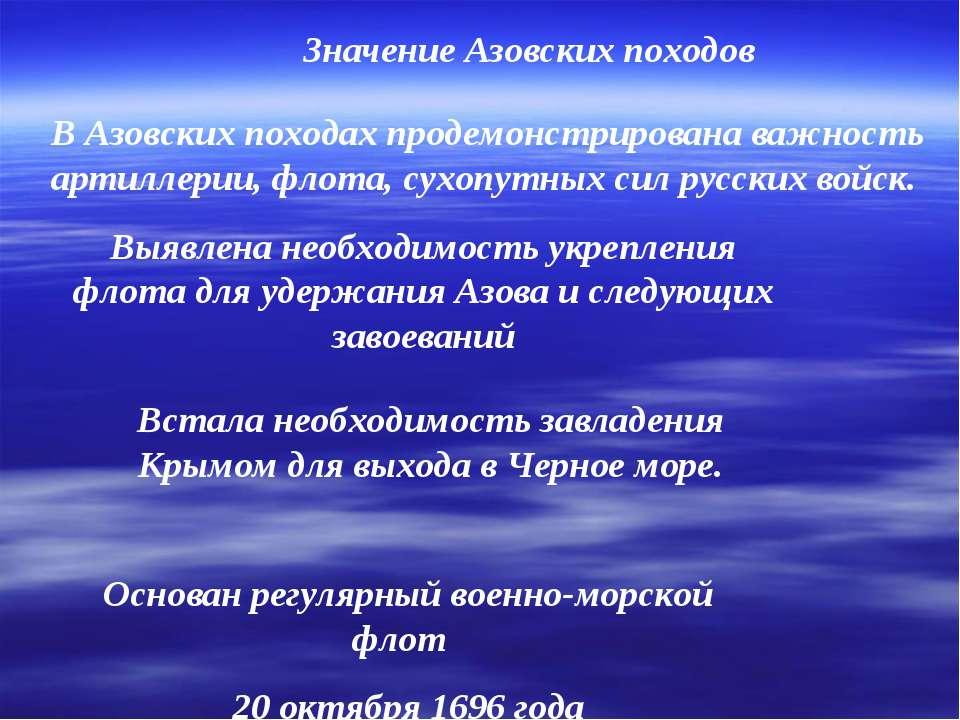 Значение Азовских походов В Азовских походах продемонстрирована важность арти...