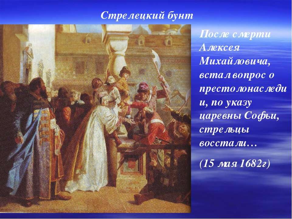 После смерти Алексея Михайловича, встал вопрос о престолонаследии, по указу ц...