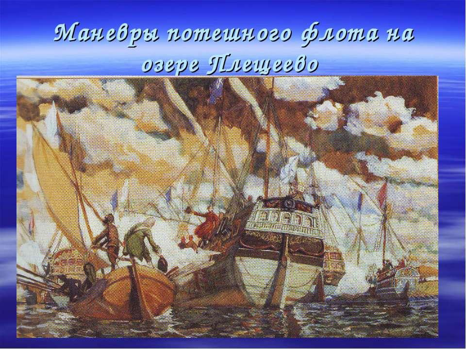 Маневры потешного флота на озере Плещеево