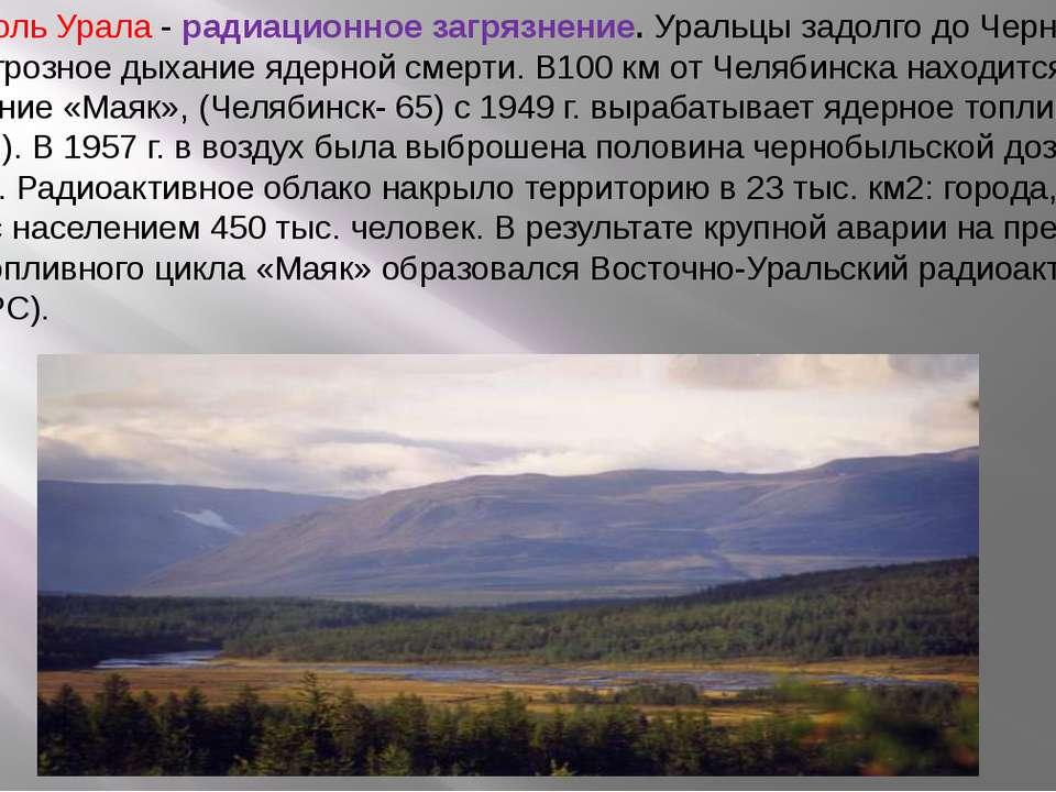 Особая боль Урала - радиационное загрязнение. Уральцы задолго до Чернобыля ощ...
