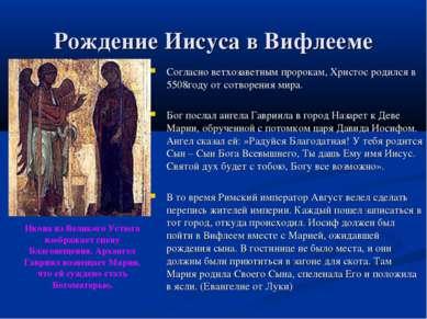 Рождение Иисуса в Вифлееме Согласно ветхозаветным пророкам, Христос родился в...