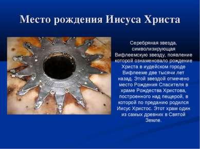 Место рождения Иисуса Христа Серебряная звезда, символизирующая Вифлеемскую з...