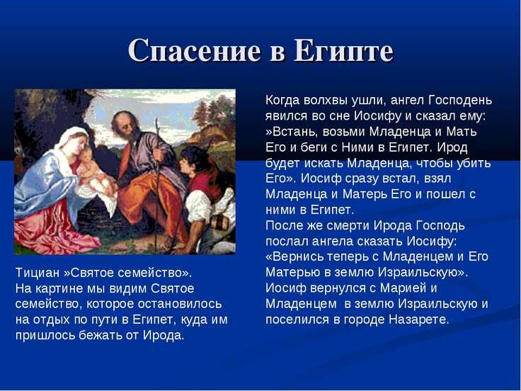 Спасение в Египте Тициан »Святое семейство». На картине мы видим Святое семей...