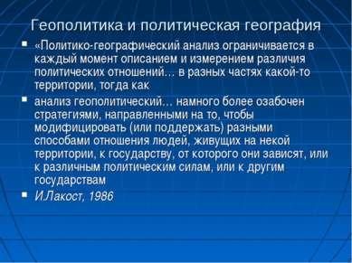 Геополитика и политическая география «Политико-географический анализ ограничи...