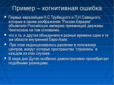 Пример – когнитивная ошибка Первых евразийцев Н.С.Трубецкого и П.Н.Савицкого,...