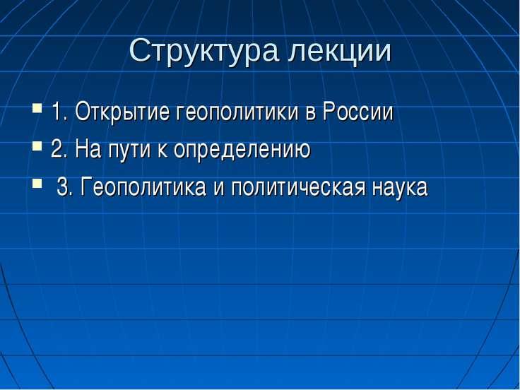 Структура лекции 1. Открытие геополитики в России 2. На пути к определению 3....