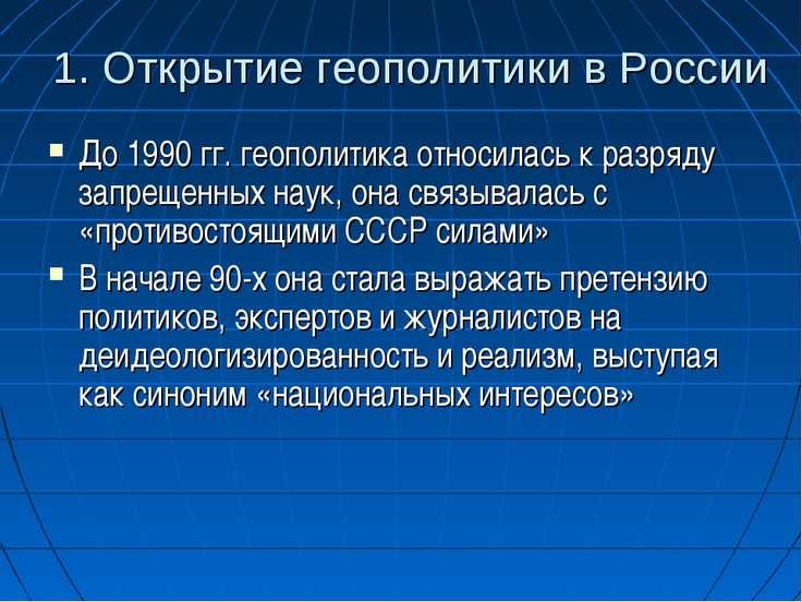 1. Открытие геополитики в России До 1990 гг. геополитика относилась к разряду...