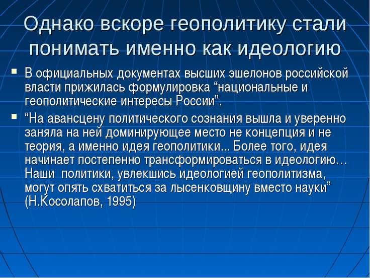 Однако вскоре геополитику стали понимать именно как идеологию В официальных д...