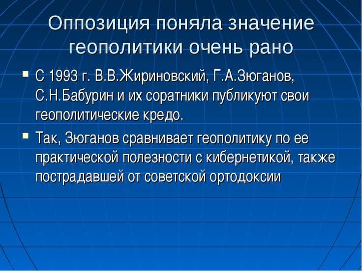Оппозиция поняла значение геополитики очень рано С 1993 г. В.В.Жириновский, Г...