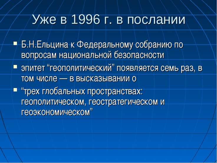 Уже в 1996 г. в послании Б.Н.Ельцина к Федеральному собранию по вопросам наци...