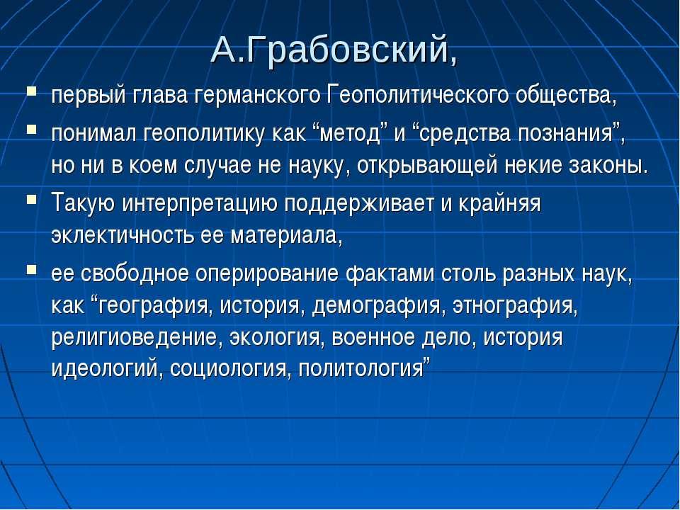 А.Грабовский, первый глава германского Геополитического общества, понимал гео...