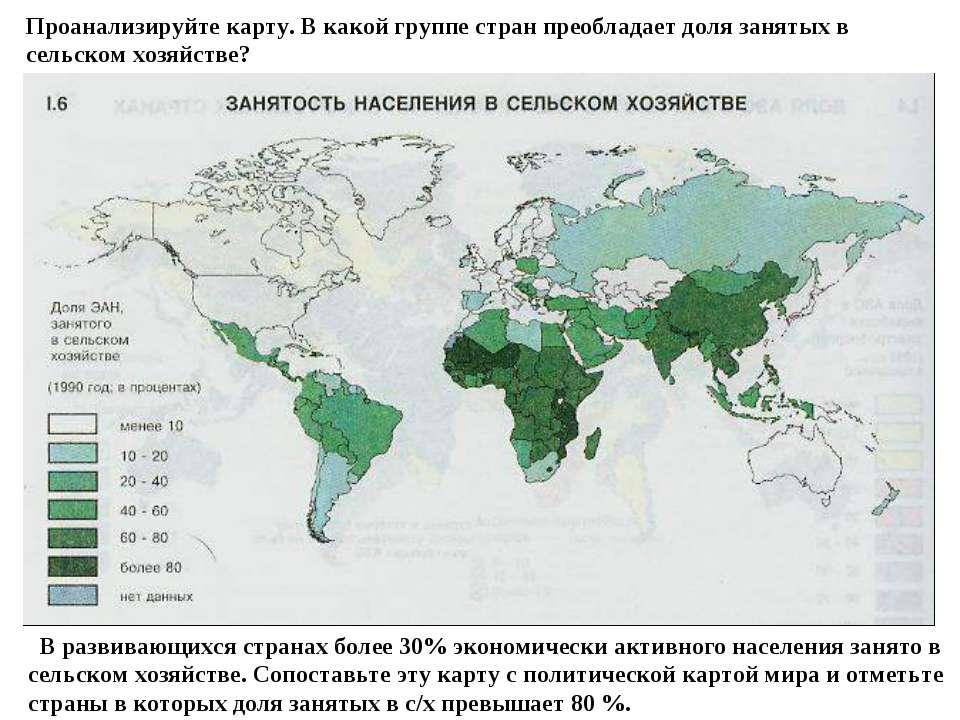 Проанализируйте карту. В какой группе стран преобладает доля занятых в сельск...
