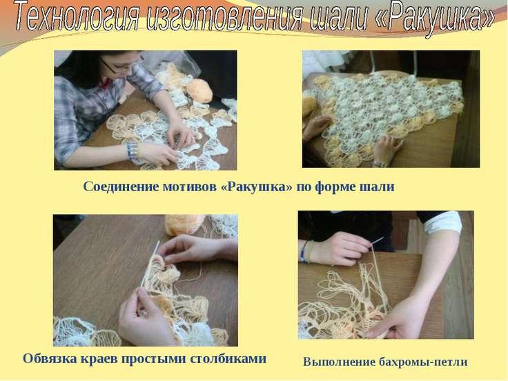 Соединение мотивов «Ракушка» по форме шали Обвязка краев простыми столбиками ...