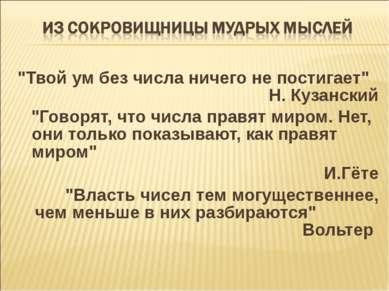 """""""Твой ум без числа ничего не постигает"""" Н. Кузанский """"Говорят, что числа прав..."""