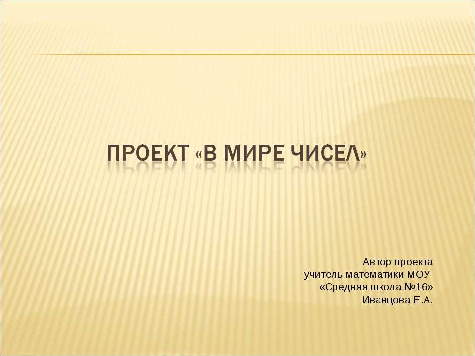 Автор проекта учитель математики МОУ «Средняя школа №16» Иванцова Е.А.