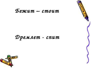 Бежит – стоит Дремлет - спит