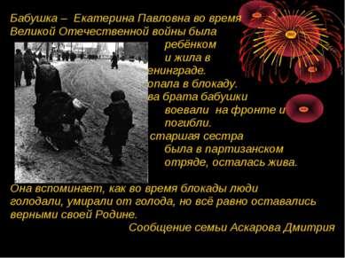 Бабушка – Екатерина Павловна во время Великой Отечественной войны была ребёнк...