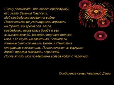 Я хочу рассказать про своего прадедушку, его звали Евгений Павлович. Мой прад...
