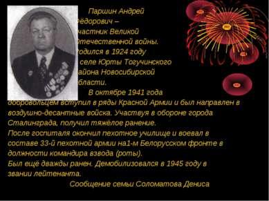 Паршин Андрей Фёдорович – участник Великой Отечественной войны. Родился в 192...