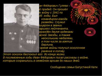 Иван Фёдорович Гуляев – мой прадед. Он прошёл всю войну с 1941 по 1945 годы. ...