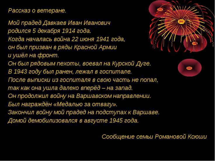 Рассказ о ветеране. Мой прадед Давкаев Иван Иванович родился 5 декабря 1914 г...