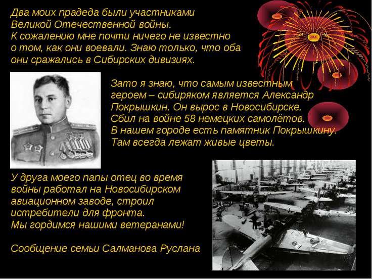 Два моих прадеда были участниками Великой Отечественной войны. К сожалению мн...