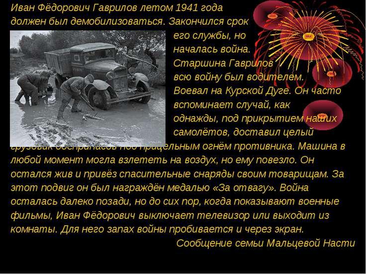 Иван Фёдорович Гаврилов летом 1941 года должен был демобилизоваться. Закончил...