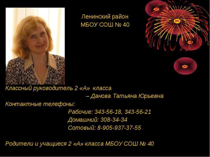 Ленинский район МБОУ СОШ № 40 Классный руководитель 2 «А» класса – Данова Тат...