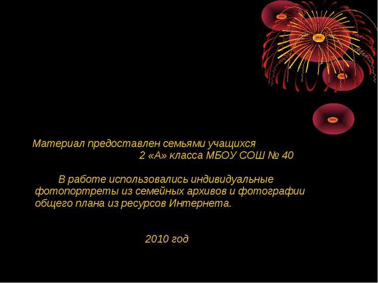 Материал предоставлен семьями учащихся 2 «А» класса МБОУ СОШ № 40 В работе ис...