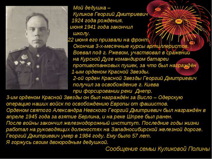 Мой дедушка – Куликов Георгий Дмитриевич 1924 года рождения. 21 июня 1941 год...
