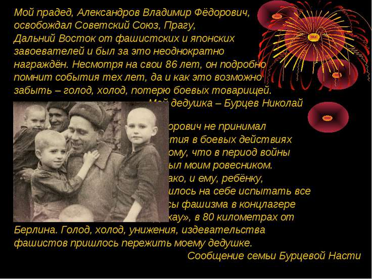 Мой прадед, Александров Владимир Фёдорович, освобождал Советский Союз, Прагу,...