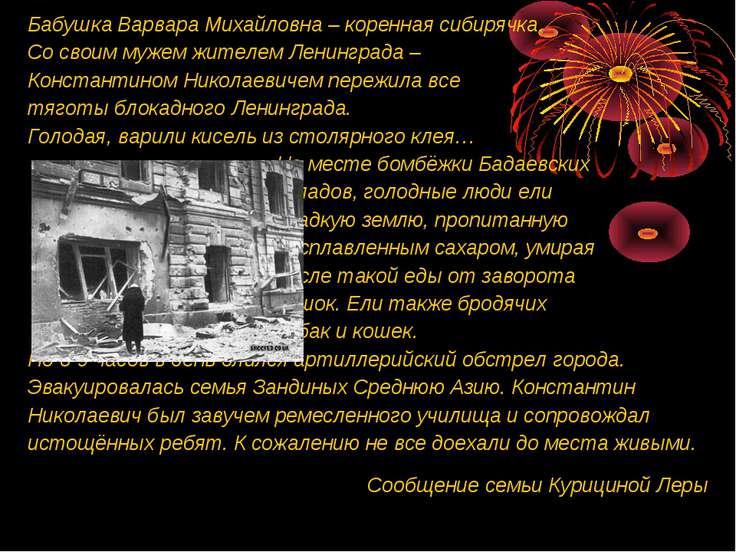 Бабушка Варвара Михайловна – коренная сибирячка. Со своим мужем жителем Ленин...