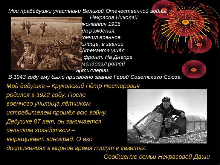Мои прадедушки участники Великой Отечественной войны. Некрасов Николай Никола...