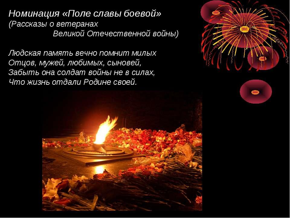 Номинация «Поле славы боевой» (Рассказы о ветеранах Великой Отечественной вой...