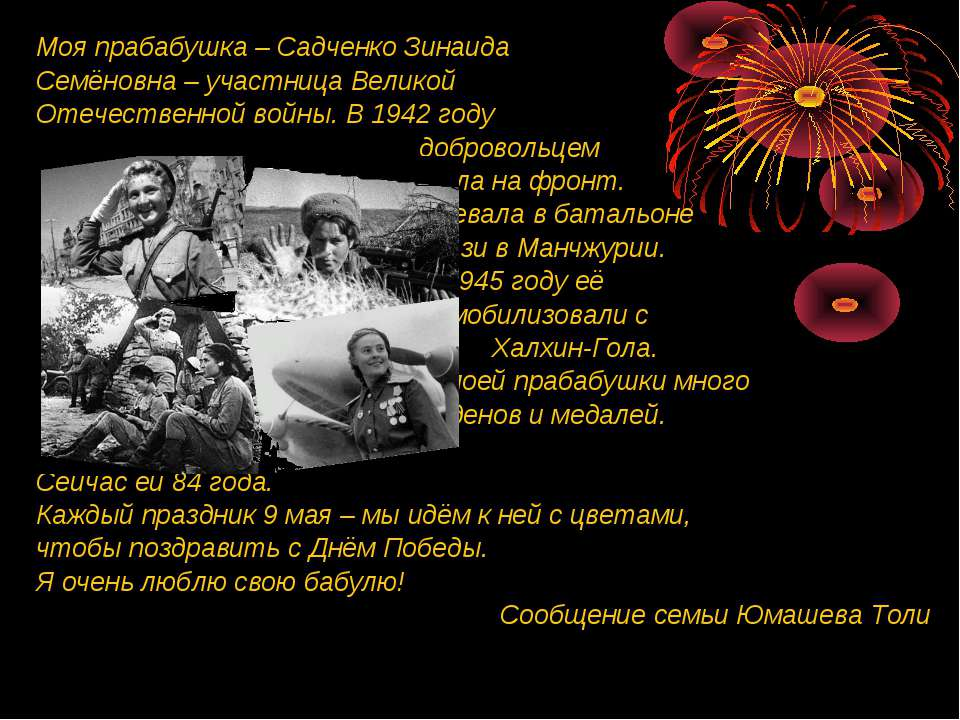 Моя прабабушка – Садченко Зинаида Семёновна – участница Великой Отечественной...