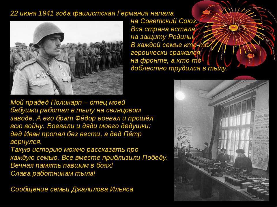 22 июня 1941 года фашистская Германия напала на Советский Союз. Вся страна вс...