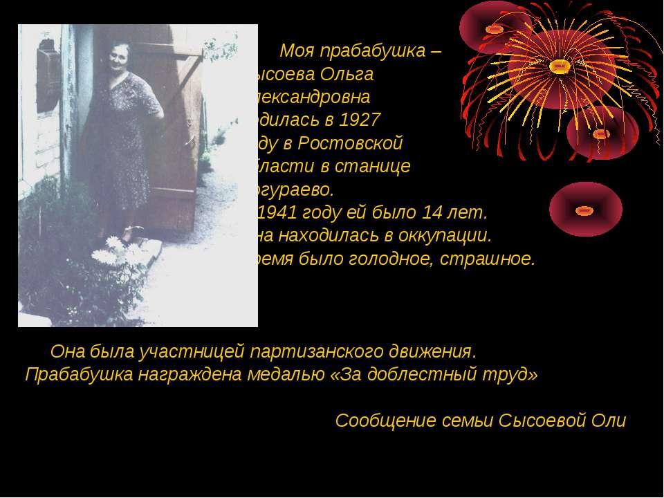 Моя прабабушка – Сысоева Ольга Александровна родилась в 1927 году в Ростовско...