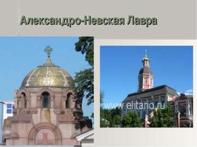 Александро-Невская Лавра Александро-Невская Лавра – один из старейших архитек...