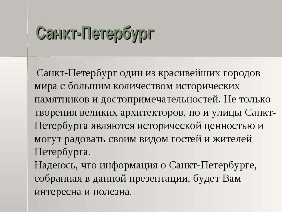 Санкт-Петербург Санкт-Петербург один из красивейших городов мира с большим ко...