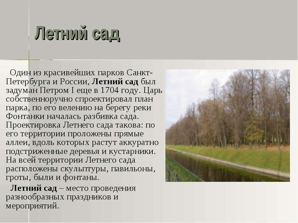 Летний сад Один из красивейших парков Санкт-Петербурга и России, Летний сад б...