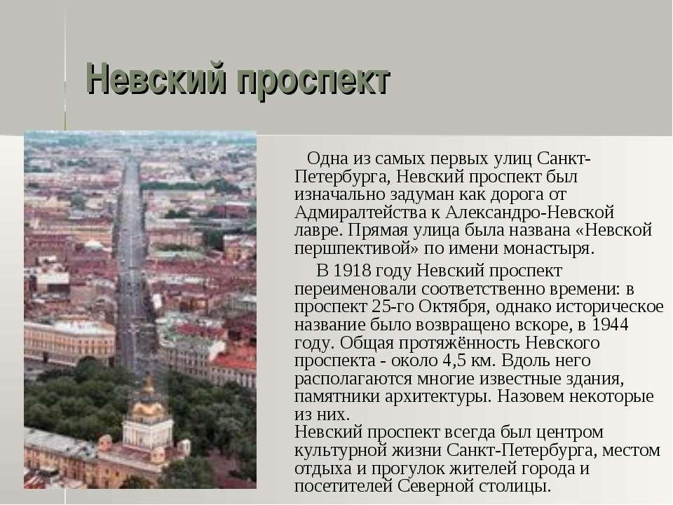 Невский проспект Одна из самых первых улиц Санкт-Петербурга, Невский проспект...