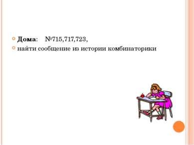 Дома: №715,717,723, найти сообщение из истории комбинаторики