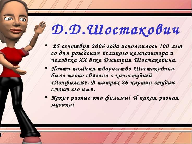 Д.Д.Шостакович 25 сентября 2006 года исполнилось 100 лет со дня рождения вели...