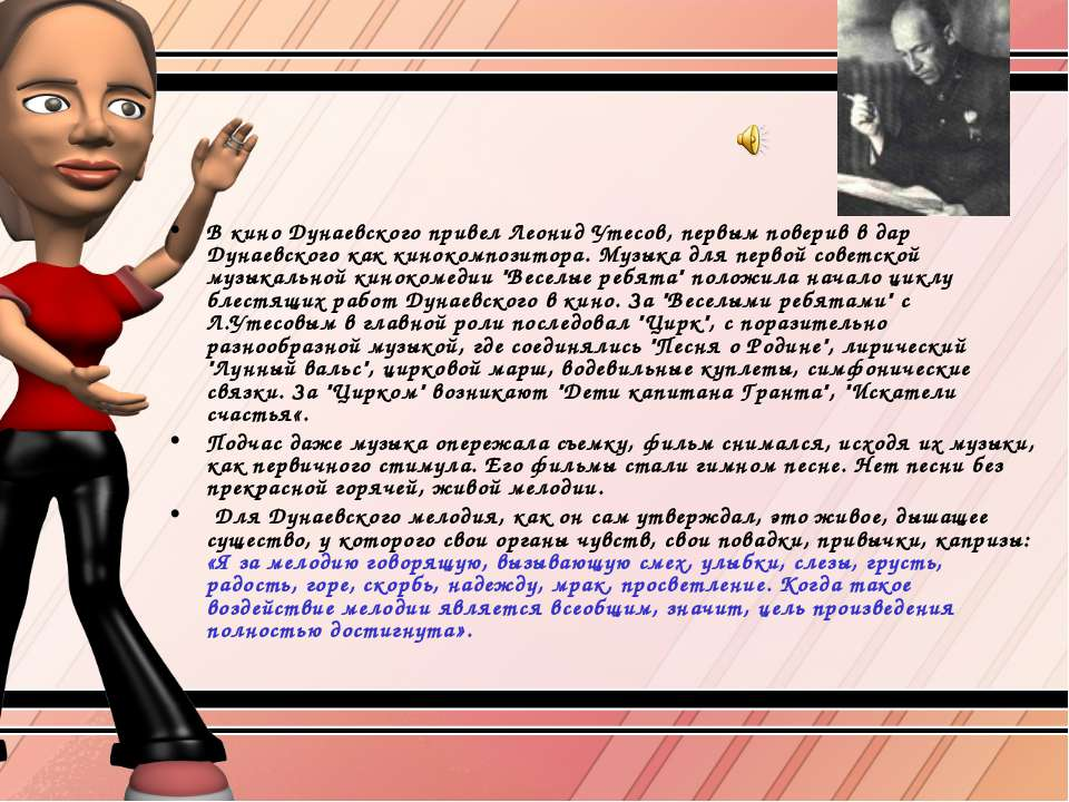 В кино Дунаевского привел Леонид Утесов, первым поверив в дар Дунаевского как...