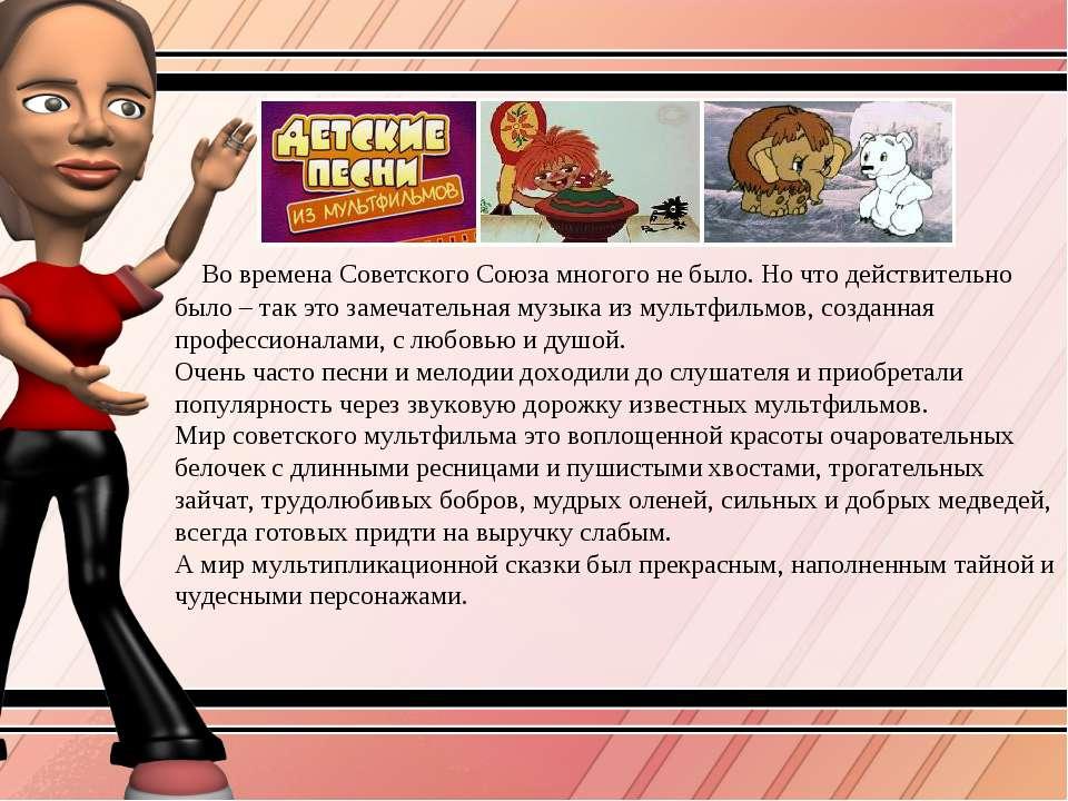 Во времена Советского Союза многого не было. Но что действительно было – так ...