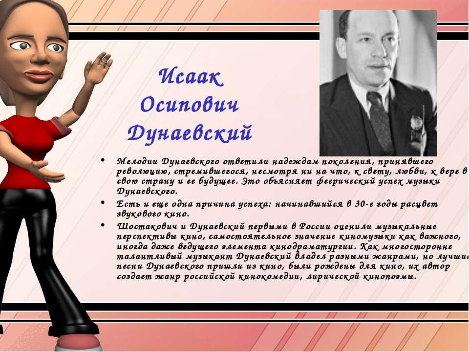 Исаак Осипович Дунаевский Мелодии Дунаевского ответили надеждам поколения, пр...