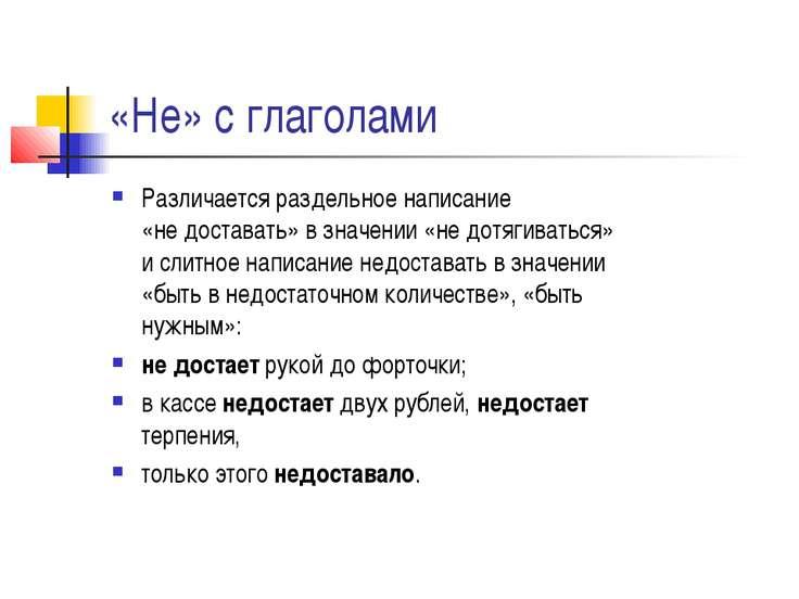 «Не» с глаголами Различается раздельное написание «недоставать»в значении «...
