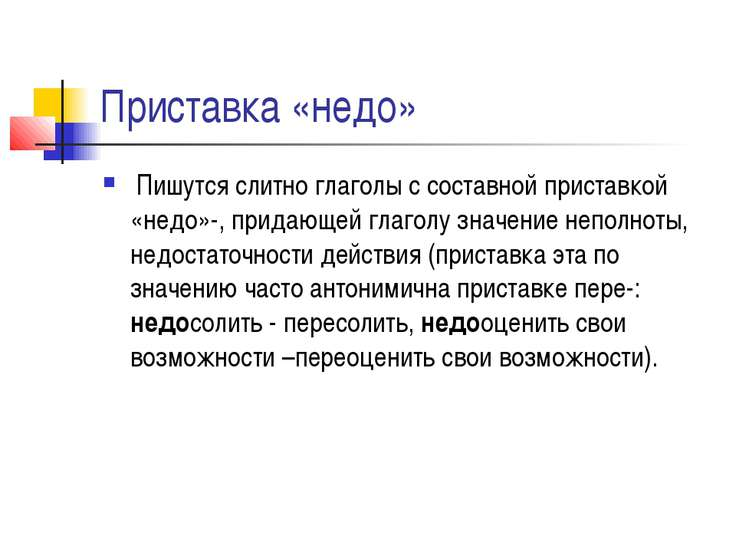 Приставка «недо» Пишутся слитноглаголыс составнойприставкой «недо»-, при...