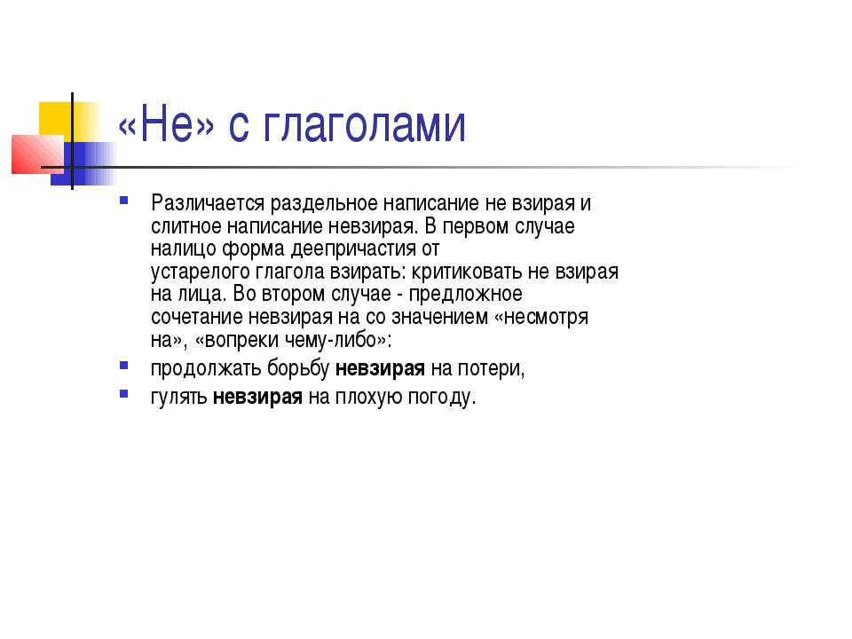«Не» с глаголами Различается раздельное написаниене взираяи слитное написан...